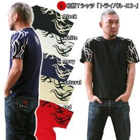 和柄 Tシャツ「トライバル -X3-」半袖 tシャツ 京都 送料無料 メンズ レディース 大きいサイズ 生地 服 手染 京友禅 アメカジ バイカー