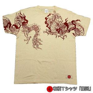 和柄Tシャツ「龍図」京都送料無料メンズレディースオリジナル大きいサイズ生地手染京友禅代引は通常送料