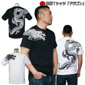 和柄 Tシャツ「ドラゴン」半袖 tシャツ 龍 トライバル 京都 送料無料 メンズ レディース 大きいサイズ 生地 服 手染 京友禅
