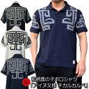 【新作 SALE対象外】和柄 鹿の子 ポロシャツ「チカルカルペ アイヌ文様」最大5L 民族系トライバル 魔除け 半袖 tシャツ メンズ レディ…