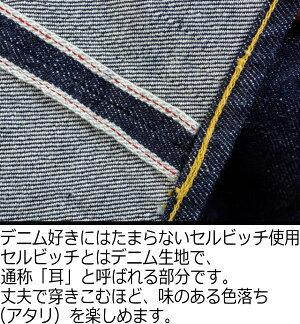 【即配特価品30インチ/32インチ】【サンプル品返品交換不可】ヴィンテージジーンズ(XX-TYPE・ジンバブエ綿・13.75oz)※ワッペンサイズ印字ミスのアウトレットです