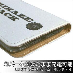 和柄スマホ手帳型ケース「鶴」ブラックアンドロイド専用スマホケースデザインケース送料無料携帯ケースXperiaAQUOSgalaxyHUAWEIarrowsAndroidOneDisneyMobileFREETELHTCKYOCERALGTONEZenFoneらくらくスマートフォンカバー