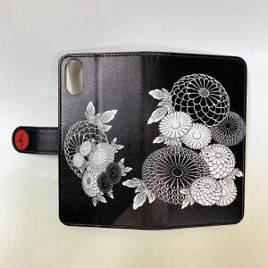 和柄スマホ手帳型ケース「菊花」ブラック全機種対応手帳型スマホケースデザインケースiPhoneXSMaxXRiPhone7iPhone8PlusiPhoneXiPhoneケース和柄送料無料携帯ケースiPhoneXRXperiaAQUOSgalaxyHUAWEIarrowsケースカバー