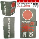 和柄 スマホ 手帳型 ケース「零戦」カーキアンドロイド専用 スマホケース デザインケース 送料無料 携帯ケース Xperia AQUOS galaxy HU…