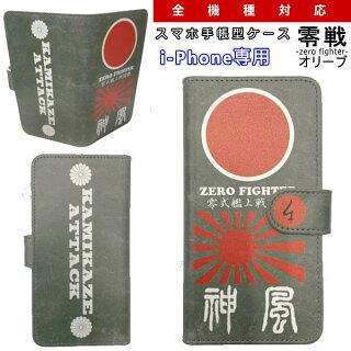 和柄スマホ手帳型ケース「零戦-zerofighter-」カーキアイフォン専用スマホケースデザインケースiPhoneXSMaxXRiPhone7iPhone8PlusiPhoneXiPhoneケース送料無料携帯ケースiPhoneXRカバー代引送料必要