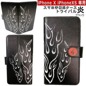 【即配 iPhoneX iPhoneXS】和柄 スマホ 手帳型 ケース「トライバル 炎」ブラック