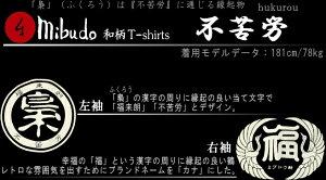 和柄Tシャツ「不苦労」京都送料無料メンズレディースオリジナル大きいサイズ生地手染京友禅代引は通常送料梟福来朗旭日旗
