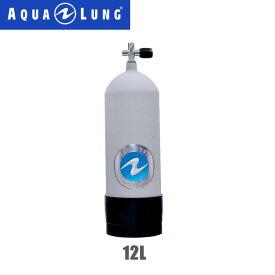 AQUALUNG(アクアラング) 12Lメタリコンタンク(19.6Mpa、188φ)(K2バルブ付き)