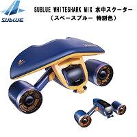 【SUBLUE】WHITESHARKMIX水中スクーター(スペースブルー特別色)S180615012