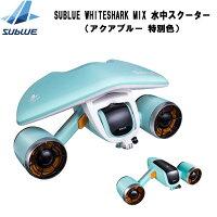 【SUBLUE】WHITESHARKMIX水中スクーター(アクアブルー特別色)S180615012