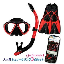 シュノーケル 3点 セット 大人用 [ mares ] マレス X-ONE SET RED&BLACK エックスワン セット マスク シュノーケル フィン がセットでスノーケリング に最適 レッド&ブラック バッグ付