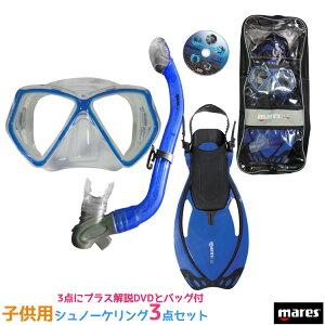 [ mares ] マレス 子供用シュノーケリング3点セット ブルー mares ALLEGRA PIRATE SET アレグラ ピラテ セット Blue マスク、シュノーケル、フィンがセットでスノーケリングに最適 使い方解説DVD バッグ