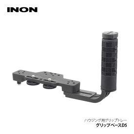 INON(イノン) グリップベースD5