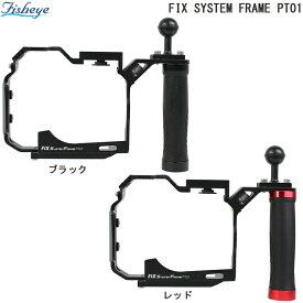 [ フィッシュアイ ] fisheye FIX SYSTEM FRAME PT01 40361/40362