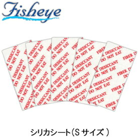 Fisheye(フィッシュアイ) FIX シリカシート (Sサイズ)