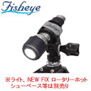 Fisheye(フィッシュアイ) FIX マルチライトホルダー2