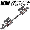 INON(イノン) スティックアームSSセットZ-MV【02P27Apr17】