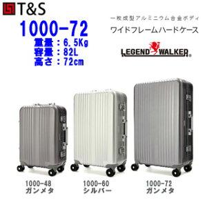 【T&S】レジェンドウォーカー ワイドフレームハードケース 72cm 1000-72 ダイヤル式TSAロック搭載 82L