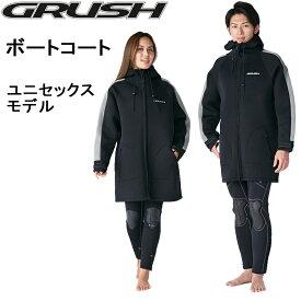 GRUSH ボートコート ダイビング 防寒 寒さ対策 船 ボート【男女兼用】 【mic-point】