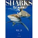 ブックマン社 SHARKS サメ ー海の王者たちー【02P17Mar17】