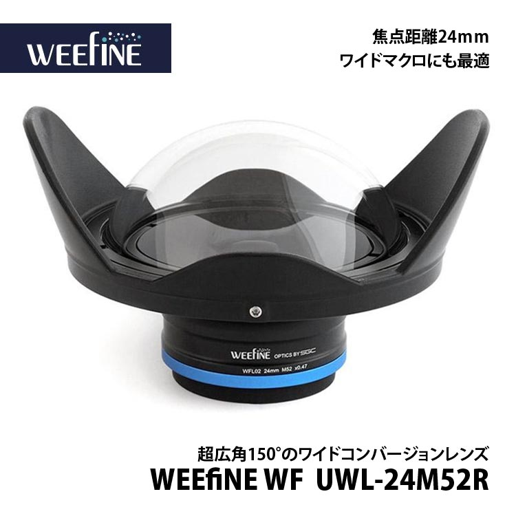 5月末入荷予定【フィッシュアイ】WEEFINE WF UWL-24M52Rワイドコンバージョンレンズ【02P20May18】