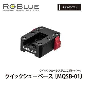 【RGBlue】MQSB-01 クイックシューベース DL1001にも使える