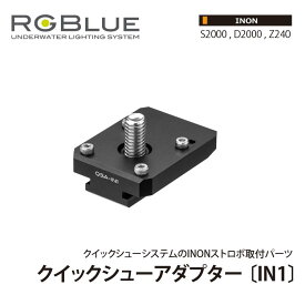 【RGBlue】QSA-IN1 クイックシューアダプター IN1