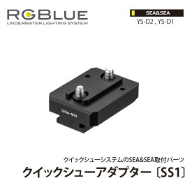 【RGBlue】QSA-SS1 クイックシューアダプター SS1