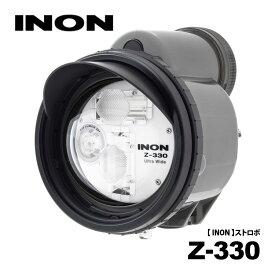 ダイビング ライト ストロボ INON イノン Z-330水中ストロボ 【mic-point】
