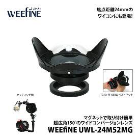 【フィッシュアイ】WEEFINE ワイドコンバージョンレンズ UWL-24M52MG 【mic-point】