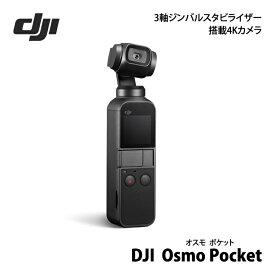 [クーポンあり] DJI Osmo Pocket 3軸ジンバルスタビライザー搭載4Kカメラ OSMPKT オスモ ポケット 【mic-point】