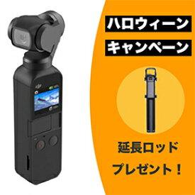 【延長ロッドプレゼント〜10/31】DJI Osmo Pocket 3軸ジンバルスタビライザー搭載4Kカメラ OSMPKT オスモ ポケット