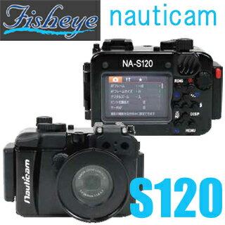 Nauticam(ノーティカム) S120水中ハウジング (CANON PowerShot S120対応)【02P13Jun18】