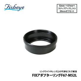【フィッシュアイ】FIXアダプターリングF67-M52L [21049]