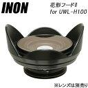 INON(イノン) 花形フードII for UWL-H100【02P21May17】