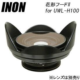 INON(イノン) 花形フードII for UWL-H100