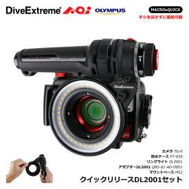 【AOI】クイックリリースDL2001セットforオリンパスTG-6+PT-059
