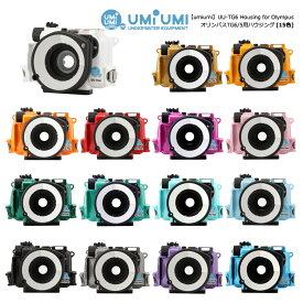 UmiUmiオリンパスTG-6 TG-5用 防水ハウジング UU-TG6 Housing for Olympus シャッタートリガータイプ リングディフューザー付き 防水ケース【送料無料】