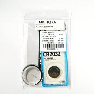 TUSA(ツサ) IQ-700用電池交換キット (MK-IQ7A)【05P19Jan18】