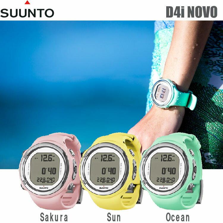 SUUNTO(スント) D4i Novo (スントディーフォーアイ ノボ)ダイブコンピューター【日本正規品】)【20P08Nov18】