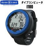 【アクアラング】AQUALUNGi100ダイブコンピュータ【838111】