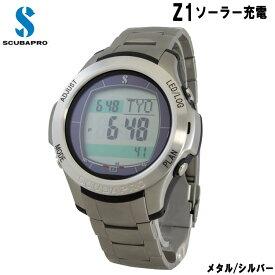 【スキューバプロ】SCUBAPRO Z1 ソーラー充電タイプ Sプロ ダイブコンピューター【メタル/シルバー】 27-300-120 【mic-point】