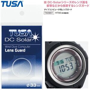 [ TUSA ] ツサ ダイブコンピューター用レンズガード TA0901 TUSA IQ-1203用ガラスガード
