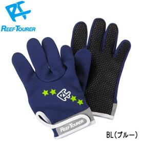 シュノーケル グローブ [ Reef Tourer ] リーフツアラー RG200 スノーケリング用グローブ BL(ブルー) 子供用
