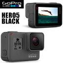 【GoPro】HERO5 Black CHDHX-502 【国内正規品】【10P19Aug17】