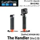 【GoPro】AFHGM-002ザ・ハンドラー(Ver2.0)【国内正規品】