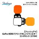 【フィッシュアイ】GoProHERO7フリップオレンジフィルターコンボセット