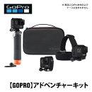 【GoPro】ゴープロアドベンチャーキット(ザ・ハンドラー+ヘッドマウント+クリップ+ケース)
