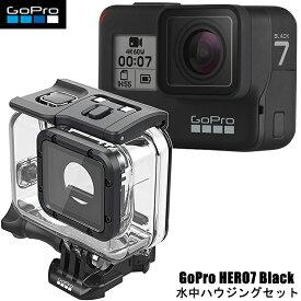 【GoPro】ゴープロ HERO7 Black ダイブハウジングセット 4Kムービー ウェアラブルカメラ CHDHX-701-FW 【国内正規品】【GoPro公式】 【mic-point】