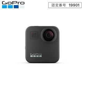 [ GoPro ] ゴープロ MAX ゴープロ マックス CHDHZ-201-FW 360度全天球撮影 ウェアラブルカメラ 国内正規品 [mic-point]